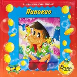 Пинокио (с 5 големи пъзела)
