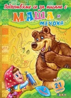 Подготвяме се за писане с Маша и Мечока – книжка №1