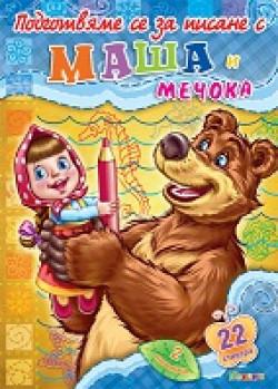 Подготвяме се за писане с Маша и Мечока – книжка №2