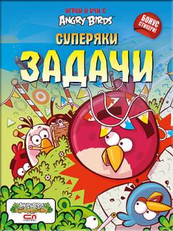 Angry Birds – Суперяки задачи