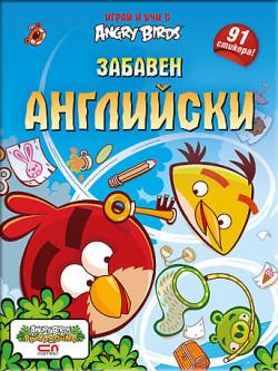 Angry Birds – Забавен английски