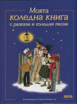 Моята коледна книга сразкази и песни