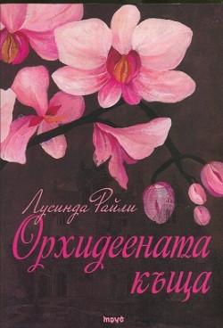 Орхидеената къща