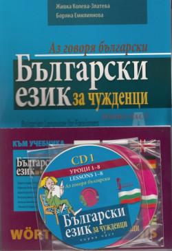 Аз говоря български: Български език за чужденци, първа част + 2 CD