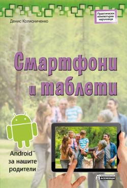 Смартфони и таблети. Android за нашите родители