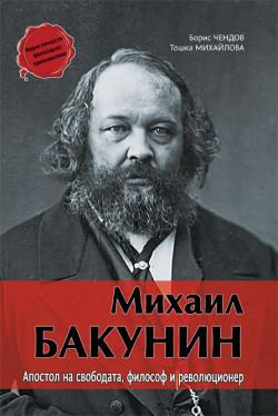 Михаил Бакунин. Апостол на свободата, философ и революционер.
