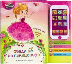 Обади се на принцесата (Моят смартфон)