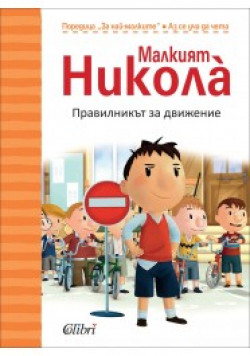 Малкият Никола: Правилникът за движение