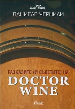 Разказите (и съветите) на Doctor Wine