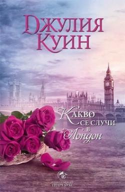 Какво се случи в Лондон, кн. 2