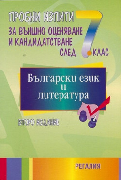 Пробни изпити за външно оценяване и кандидатстване след 7. клас. Български език и литература