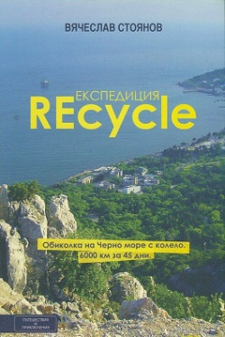Експедиция REcycle