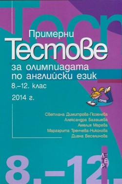 Примерни тестове за олимпиадата по английски език 8-12. клас (2014)