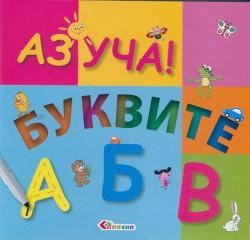 Аз уча! Буквите