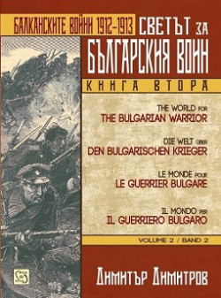 Светът за българския воин, кн. 2. Балканските войни 1912–1913 г.