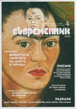 сп. Съвременник, бр. 4/ 2014