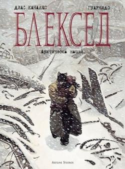 Блексед 2: Арктическа нация
