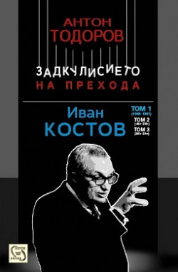 Иван Костов, том 1 (1949–1991)