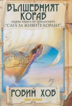 """Вълшебният кораб, книга 1 от трилогията """"Сага за живите кораби"""""""