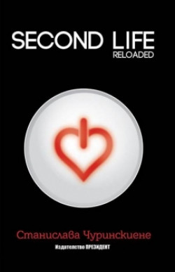 Second Life – Reloaded