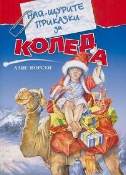 Най-щурите приказки за Коледа