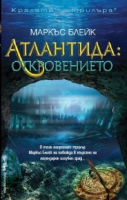 Атлантида: Откровението