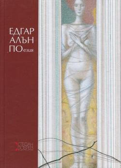 Поезия/ Едгар Алън По