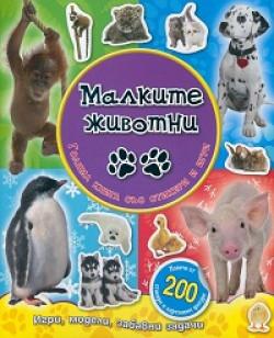 Малките животни. Голяма книга със стикери и игри