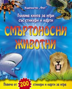 Смъртоносни животни. Голяма книга със стикери и игри