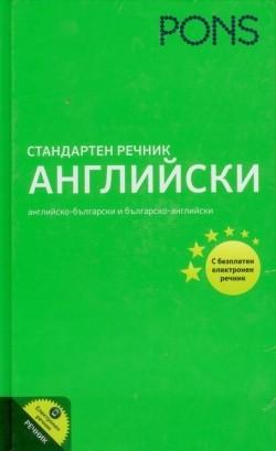 Стандартен речник: Английски (Английско-български и българско-английски) + CD