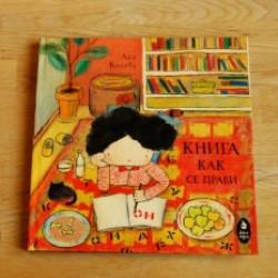 Книга как се прави, детска книга с илюстрации