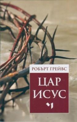 Цар Исус