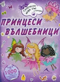 Принцеси вълшебници
