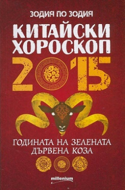 Китайски хороскоп 2015: Годината на зелената дървена коза