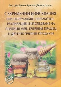 Съвременни изисквания при получаване, преработка, реализация и изследване на пчелния мед, пчелния прашец и другите пчелни продукти