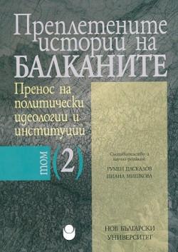 Преплетените истории на Балканите, том 2: Пренос на политически идеологии и институции