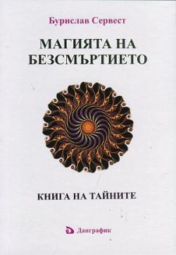 Магията на безсмъртието. Книга на тайните