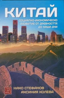Китай. Социално-икономическо развитие от древността до наши дни