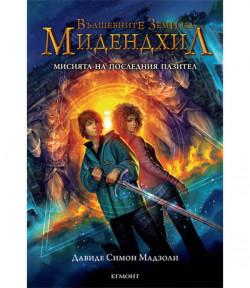 Вълшебните земи на Мидендхил, книга 1: Мисията на последния пазител