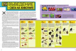 Енциклопедия на животните/ NG