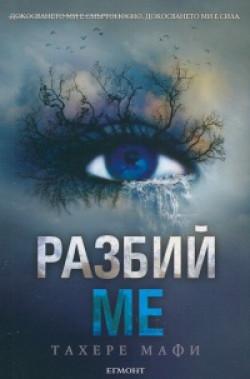 Разбий ме, книга 1