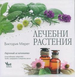 Лечебни растения. Наръчник за начинаещи