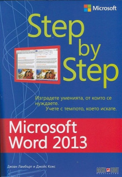 Microsoft Word 2013. Step by Step