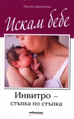 Искам бебе. Инвитро – стъпка по стъпка