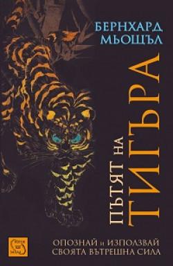 Пътят на тигъра