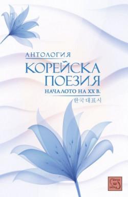 Антология корейска поезия. Началото на ХХ век