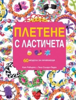 Плетене с ластичета: 60 модела за начинаещи