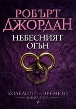Колелото на времето, книга 5: Небесният огън