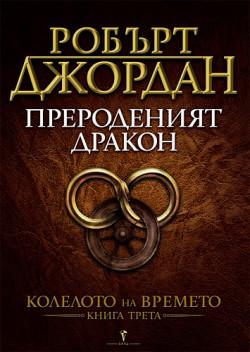 Колелото на времето, книга 3: Прероденият дракон