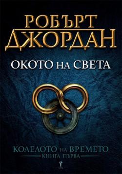 Колелото на времето, книга 1: Окото на света